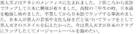 kokujin_tensai_prof.jpg