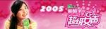 supergirl2005.jpg